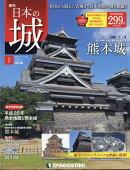 週刊 日本の城 改訂版 2017年 1/24号 [雑誌]