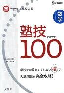 塾で教える高校入試数学塾技100