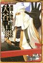 戦国人物伝 大谷吉継 (コミック版 日本の歴史 66) [ 加来 耕三 ]