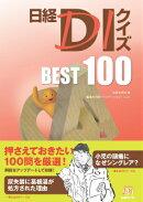 日経DIクイズBEST 100