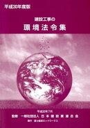 建設工事の環境法令集(平成30年度版)