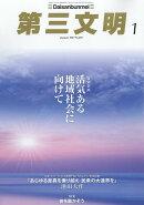 第三文明 2017年 01月号 [雑誌]