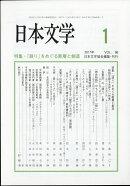 日本文学 2017年 01月号 [雑誌]