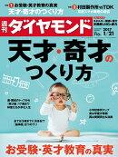 週刊 ダイヤモンド 2017年 1/21号 [雑誌]