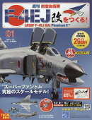 週刊 航空自衛隊F-4EJ改をつくる! 2017年 1/25号 [雑誌]