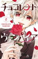 チョコレート・ヴァンパイア 6 ドラマCDつき特別版