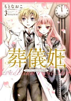 葬儀姫 ロンディニウム・ローズ物語 3