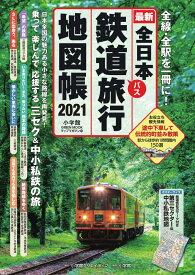 全日本鉄道旅行地図帳 2021年版 [ 小学館クリエイティブ ]