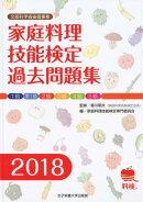 家庭料理技能検定過去問題集(2018)