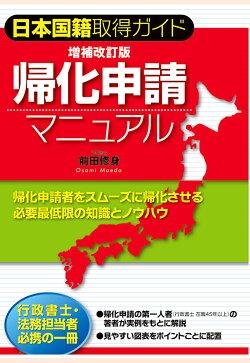 【POD】日本国籍取得ガイド 増補改訂版 帰化申請マニュアル