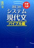 出口のシステム現代文 バイブル編(改訂新版)