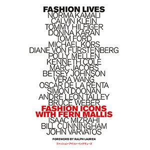 ファッション・アイコン・インタヴューズ ファーン・マリスが聞く、ファッション・ビジネスの成功 光と影 [ ファーン・マリス ]