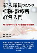 新入職員のための病院・診療所経営入門ーゼロから学ぶレセプトと簿記・経営分析ー