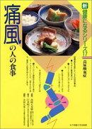 【バーゲン本】痛風の人の食事