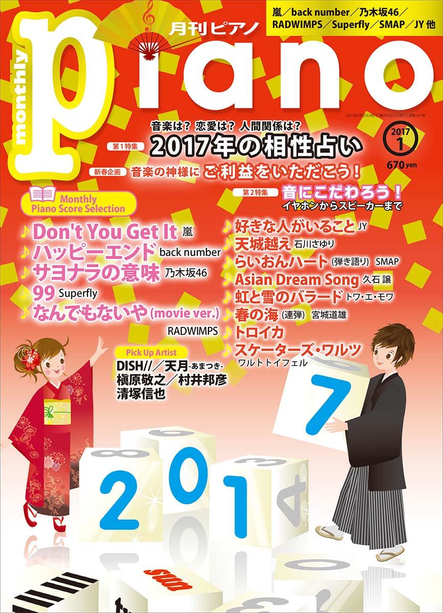 ヒット曲がすぐ弾ける! ピアノ楽譜付き充実マガジン 月刊ピアノ 2017年1月号