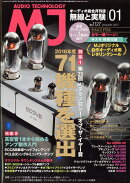 MJ無線と実験 2017年 01月号 [雑誌]