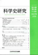 科学史研究 2017年 01月号 [雑誌]