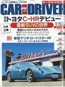 CAR and DRIVER (カー・アンド・ドライバー) 2017年 01月号 [雑誌]