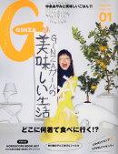 GINZA (ギンザ) 2017年 01月号 [雑誌]
