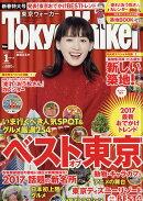 東京ウォーカー29年1月号増刊 2017年 01月号 [雑誌]
