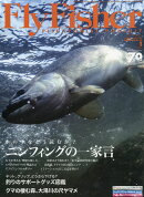 Fly Fisher (フライフィッシャー) 2017年 01月号 [雑誌]