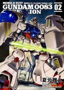 機動戦士ガンダム0083 REBELLION(02)