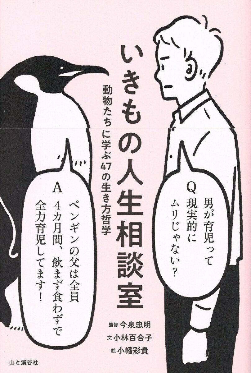 いきもの人生相談室 動物たちに学ぶ47の生き方哲学 [ 今泉忠明 ]