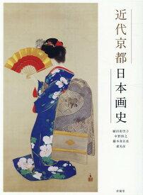 近代京都日本画史 [ 植田彩芳子 ]