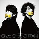 Choo Choo SHITAIN (初回限定盤 CD+DVD)