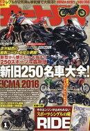 オートバイ 2017年 01月号 [雑誌]