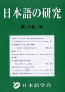日本語の研究 2017年 01月号 [雑誌]