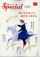 PHP (ピーエイチピー) スペシャル 2017年 01月号 [雑誌]