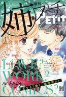 姉系Petit Comic (プチコミック) 1月号 2017年 01月号 [雑誌]