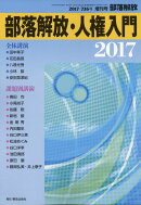 部落解放・人権入門2017 2017年 01月号 [雑誌]
