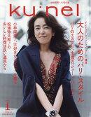 ku:nel (クウネル) 2017年 01月号 [雑誌]