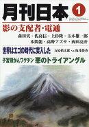 月刊 日本 2017年 01月号 [雑誌]