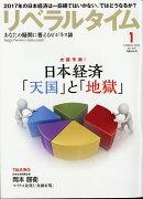 月刊 リベラルタイム 2017年 01月号 [雑誌]