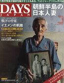 DAYS JAPAN (デイズ ジャパン) 2017年 01月号 [雑誌]