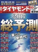 週刊 ダイヤモンド 2017年 1/7号 [雑誌]