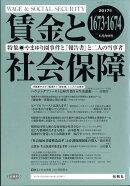 賃金と社会保障 2017年 1/25号 [雑誌]