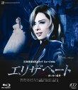 『エリザベート -愛と死の輪舞ー』【Blu-ray】 [ 宝塚歌劇団 ]