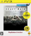HEAVY RAIN - 心の軋むとき - PlayStation3 the Best