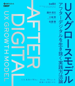 UXグロースモデル アフターデジタルを生き抜く実践方法論 [ 藤井 保文 ]