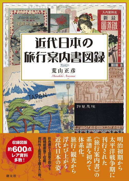 近代日本の旅行案内書図録 [ 荒山 正彦 ]
