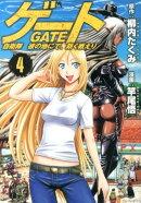 ゲート(4)