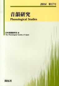 音韻研究(第17号(2014)) [ 日本音韻論学会 ]