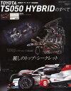 TOYOTA TS050 HYBRIDのすべて [究極のル・マンランナーを完全解剖]麗しのトップ・ (SAN-EI MOOK auto sport特…