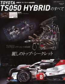 TOYOTA TS050 HYBRIDのすべて [究極のル・マンランナーを完全解剖]麗しのトップ・ (SAN-EI MOOK auto sport特別編集)