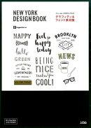 ニューヨークデザインブック