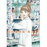 アンサングシンデレラ(2) (ゼノンコミックス)